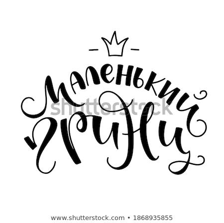 Rusland poster opschrift russisch typisch warm Stockfoto © robuart