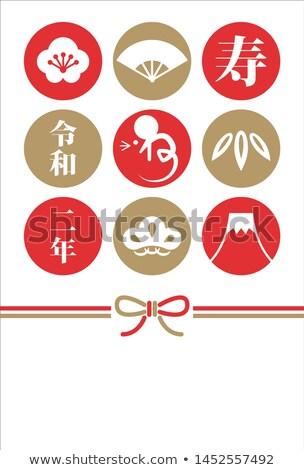 üdvözlet üdvözlőlap stilizált 2011 év szám Stock fotó © artcreator