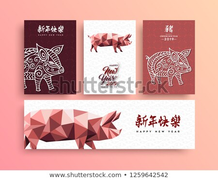 Chinese New Year 2019 low poly pink pig card set Stock photo © cienpies
