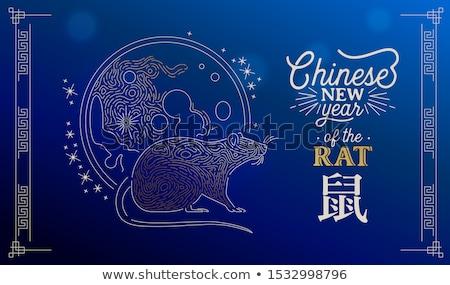Kínai új év patkány telihold arany kártya üdvözlőlap Stock fotó © cienpies