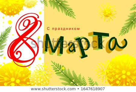 Boldog szöveg fordítás orosz citromsárga ág Stock fotó © orensila