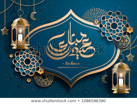Eid Al Adha mubarak moon and star greeting Stock photo © SArts