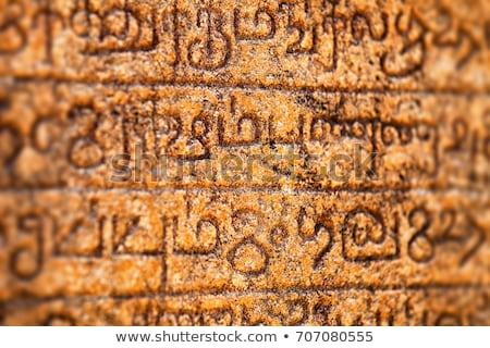 Woorden gegraveerd stenen brieven concept Stockfoto © photography33