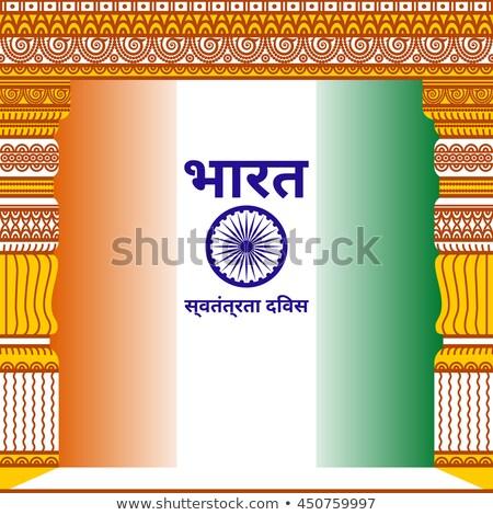 üç · renkli · Hindistan · afiş · mutlu · gün · Hint - stok fotoğraf © sarts