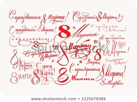 férias · russo · cartão · tradução · mulheres - foto stock © Olena