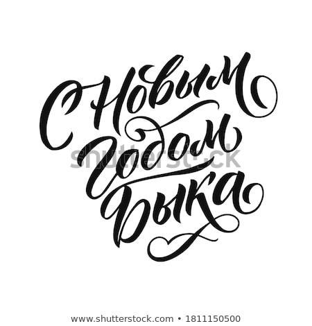 testo · russo · festa · della · donna · isolato · bianco · vettore - foto d'archivio © orensila