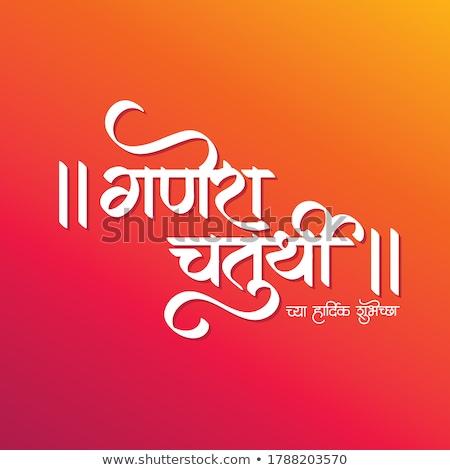 lovely lord ganesha design banner for ganesh chaturthi stock photo © sarts