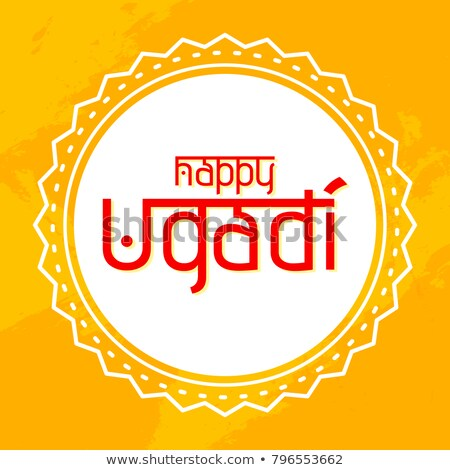 Happy Ugadi indian new year spring holiday. Calligraphy text handwritten greeting card. Mango leaves Stock photo © orensila
