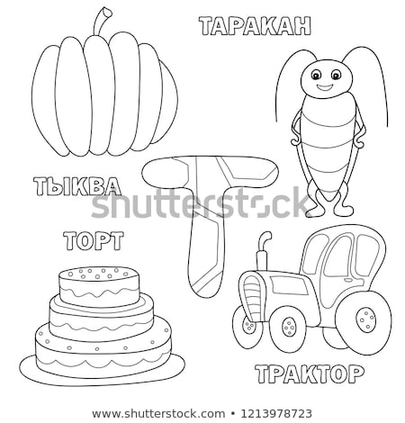 Alphabet letter with russian T. pictures of the letter - coloring book for kids Stock photo © natali_brill