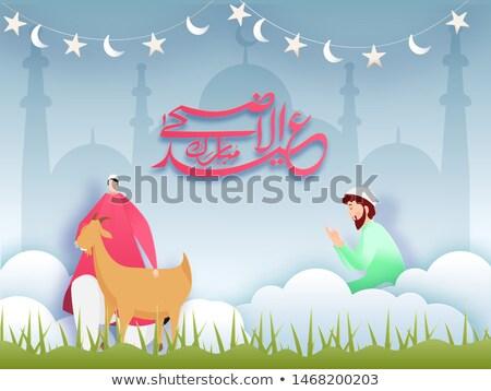 Musulmanes nino banner mezquita ilustración Foto stock © colematt