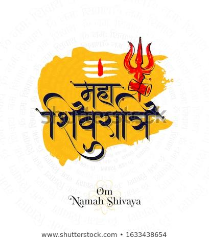 maha shivratri background with shivling illustration Stock photo © SArts