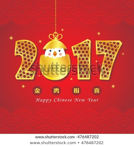 happy new year 2017 greeting card design with wave design Stock photo © SArts