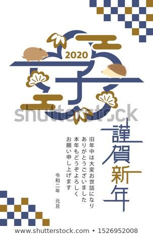 Marco diseno rata bambú ilustración hierba Foto stock © bluering
