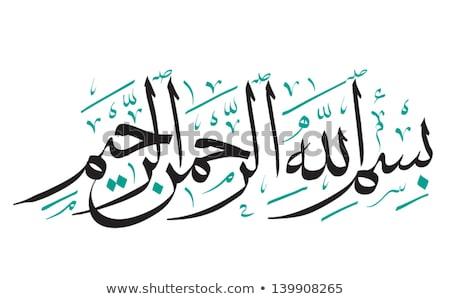 название Аллах написанный арабский каллиграфия Сток-фото © shawlinmohd
