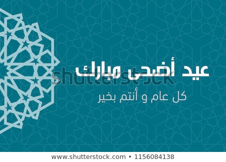 Saudação mesquita lua estrela ovelha cartão Foto stock © SArts