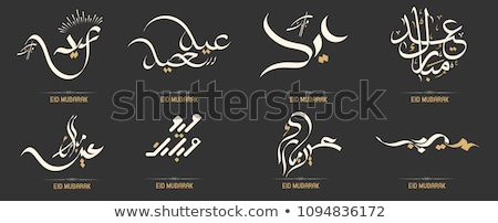 arabic eid mubarak festival greeting Stock photo © SArts