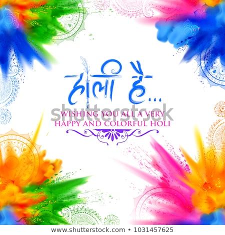 creative happy holi festival greeting background Stock photo © SArts