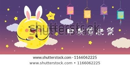 Mid autumn moon festival card of cute bunny ears Stock photo © cienpies