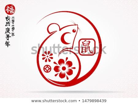 マウス シンボル 年 ラット 中国語 ホロスコープ ストックフォト © ensiferrum