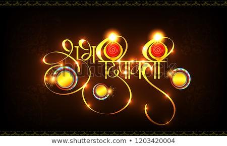 hindu festival shubh diwali decorative design background Stock photo © SArts