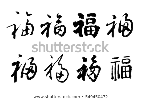 'Fu' (good luck, happiness) chinese writing	 Stock photo © creative_stock