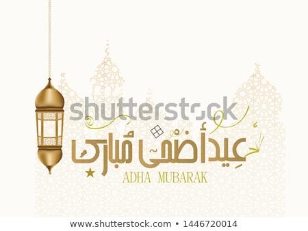 Iszlám vallás fesztivál birka kártya ünnep Stock fotó © SArts