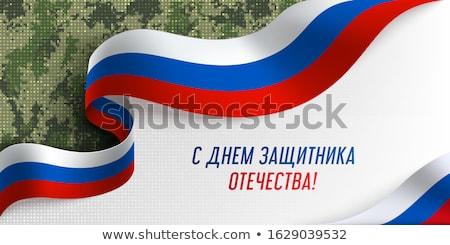 Ruso militar bandera Rusia ejército vacaciones Foto stock © popaukropa