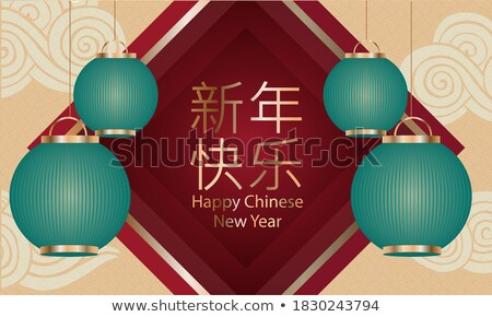 beautiful 2020 happy chinese new year red and gold background Stock photo © SArts