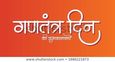India boldog köztársaság nap szöveg üdvözlőlap Stock fotó © orensila