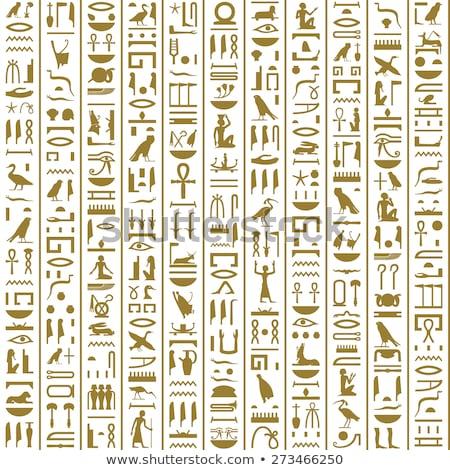 Szett ősi egyiptomi szimbólumok végtelen minta eps Stock fotó © netkov1