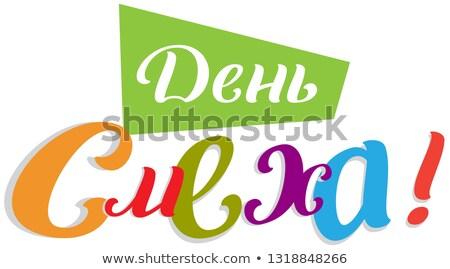 Dia texto tradução russo caligrafia Foto stock © orensila