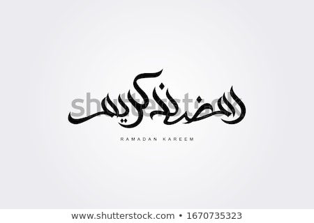 Arabic Islamic template calligraphy colorful text Ramadan Kareem Stock photo © bharat