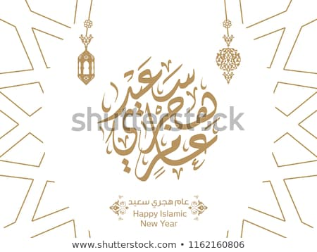muharram day design for islamic new year Stock photo © SArts