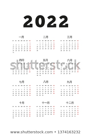 2022 year simple calendar on chinese language, A4 size vertical sheet isolated on white Stock photo © evgeny89