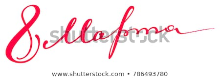 march 8 translation from russian handwriting calligraphy text for greeting card womens day stock photo © orensila
