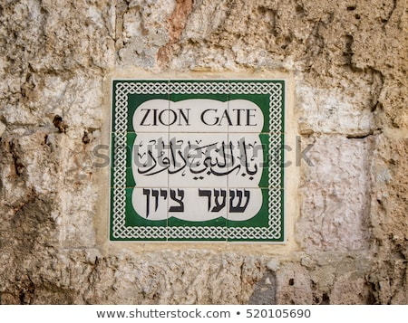 Zion gate street sign in Jerusalem Stock photo © AndreyKr