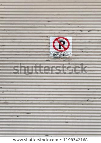 door with no parking sign in greece stock photo © simazoran