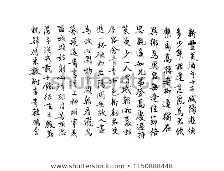 Chinois personnage or mur texture fond Photo stock © ldambies