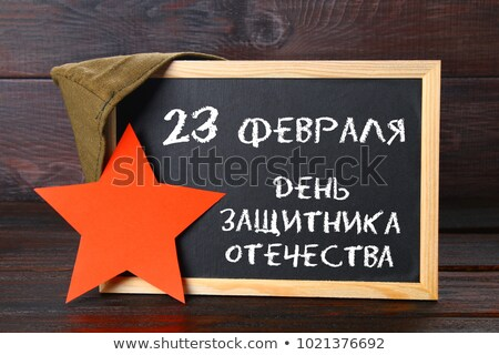 February 23 russian day of defender fatherland. Red star calendar reminder Stock photo © orensila
