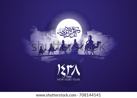 islamic new year background design Stock photo © SArts