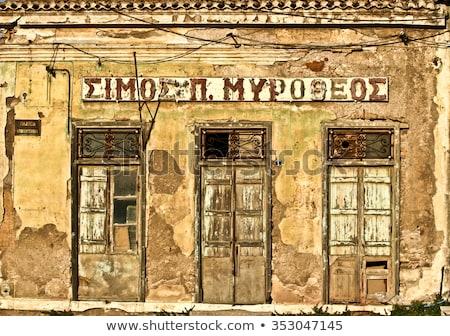 старом доме Греция лет стены архитектура сломанной Сток-фото © jeancliclac