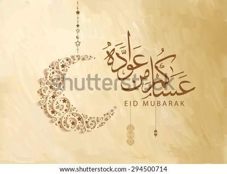 eid mubarak moon and lamp decoration background Stock photo © SArts