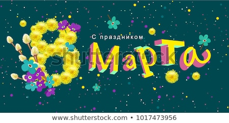 March 8 translation from Russian. Yellow acacia flower branch. Lettering text for greeting card Stock photo © orensila
