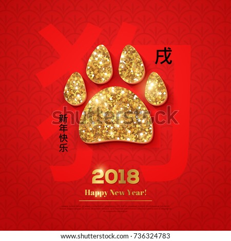 Stock photo: 2018 year of yellow dog in Chinese calendar. Dog footprint with claws