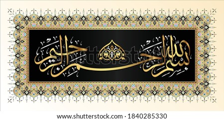 Arabic Islamic calligraphy Mosque with colorful Ramadan Kareem c Stock photo © bharat
