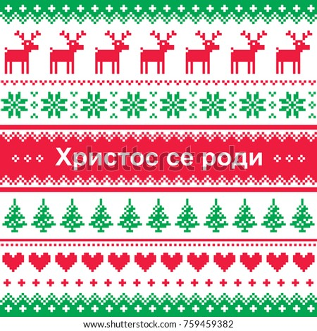 Merry Christmas in Serbian and Montenegrin vector greeting card, seamless pattern - Христос се роди  Stock photo © RedKoala