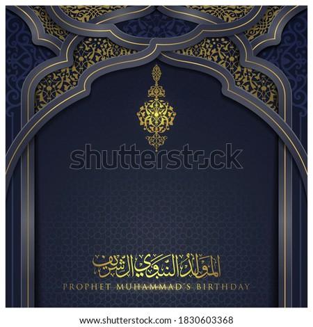 Iszlám félhold lámpás fedett arab minta Stock fotó © Winner