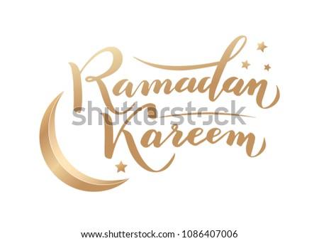 Arapça · kaligrafi · cami · renkli · ramazan - stok fotoğraf © bharat