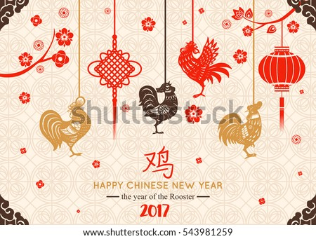rooster bird concept of chinese new year of the rooster vector hand drawn sketch illustration stock photo © hermione
