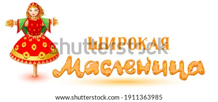 Shrovetide text Russian language translation Maslenitsa carnival. Lettering text greeting card and p Stock photo © orensila
